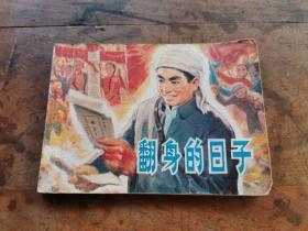 翻身的日子(老版连环画1979年1版1印)
