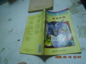 七龙珠魔法师巴菲迪卷2