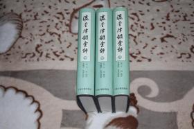 瀛奎律髓汇评(全三册)保存得非常牛屄 无斑点 洁白如新秀色可餐 包邮