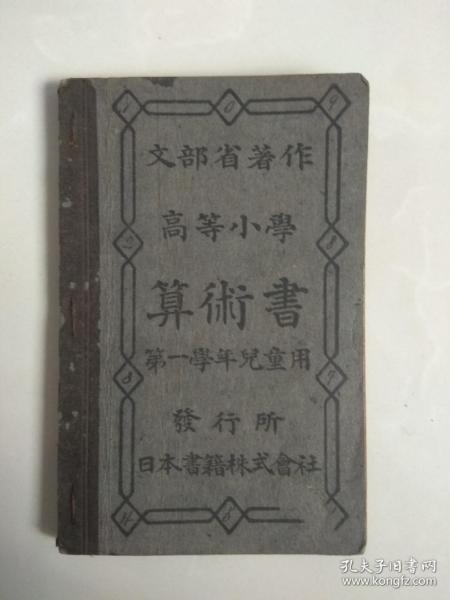 和刻本  《 高等小学  算数书》第一学年儿童用。