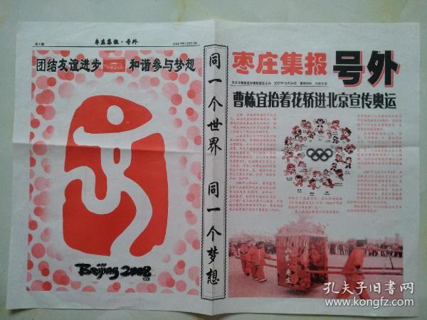 2007年12月24日  枣庄集报号外