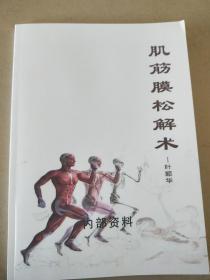 叶颖华《肌筋膜松解术(第二版)》186页内部资料,全彩印制,针对各种疼痛病干货