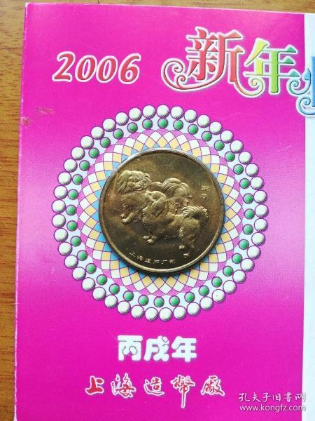 2006丙戍年生肖纪念币