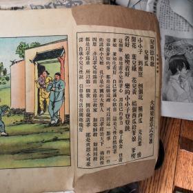 儿童德育歌,民国旧书,一共80面,含彩绘面40左右