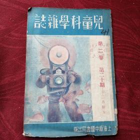 儿童科学杂志 第二卷 第二十期二月号下(民国25年)