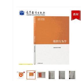 组织行为学 高教版出版社9787040522068马工程