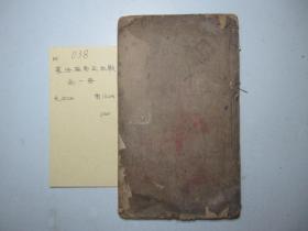 线装书《篆法偏旁正讹歌》全一册 清照斋镌 b1-6-038