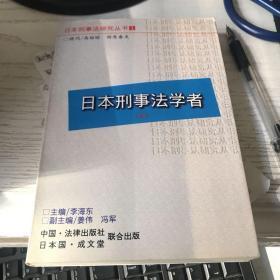 日本刑事法学者(上)主编李海东签赠本