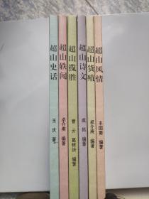 超山历史文化丛书