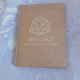 1896----2007庆祝长春市妇产医院一百一十周年华诞纪念邮票册(含20元面值邮票)