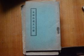 日文原版  昭和十二年(1937年)版《瓦斯防护及治疗》  陆军省   二战日本化学武器防护手册