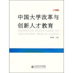 中国大学改革与创新人才教育
