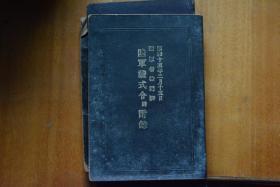 日文原版  昭和十五年(1940年)版《陆军礼式令  同 附录》  陆军省检阅济  二战期间日本陆军礼仪教范