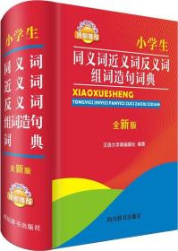 小学生同义词近义词反义词组词造句词典 全新版