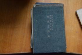 日文原版  昭和四年(1929年)版《陆军辎重兵操典》  陆军省检阅济