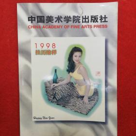 中国美院1998挂历缩样