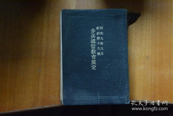 日文原版  昭和九年(1934年)版《步兵通信教育规定》  陆军教育总监部