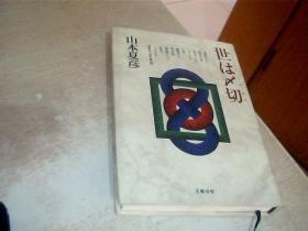 日文原版 世はメ切,32开,精装,山本夏彦