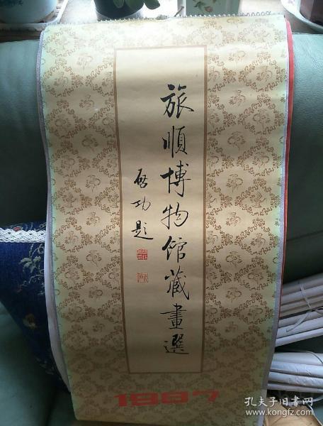 1987年旅顺博物馆藏画选挂历