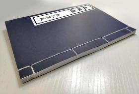 【复印件】遶棺仪,遶棺部狱仪,佛教道教古本科仪,三十筒子页,六十面。
