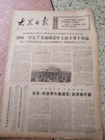 大众日报1974年12月6日(4开四版)济南一万五千名知识青年上山下乡干革命;全省农业学大寨展览在济南开幕