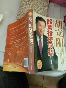 胡立阳股票投资100招