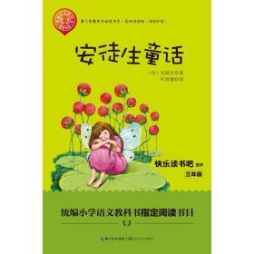 青少年整本书阅读书系.名师讲读版:安徒生童话(三年级)