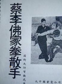 蔡李佛家拳散手