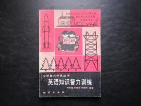 80年代老版初中英语教辅:少年智力开发丛书 英语知识智力训练【馆藏,未使用】