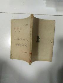 文学丛刊《伍子胥》民国36年再版