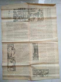 金城画刊1984年试刊号