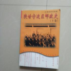 陕甘宁边区邮政史,下卷