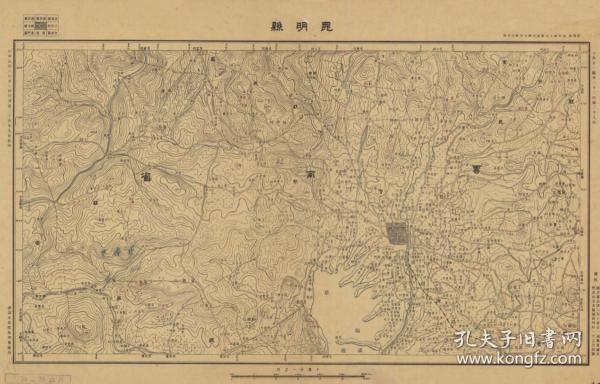民国二十四年(1935年)《昆明老地图》图题为《昆明县》(图中包含昆明县富民县一部安宁县一部老地图)参谋本部陆地测量总局测绘军(用)地形图,十万分之一比例尺,绘制详细。昆明地理地名历史变迁重要史料。原图复制,裱框后,风貌佳。