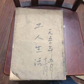 1950年5月一一11月工人生活(报纸合订本)杭州市工人劳动模范大会特刊