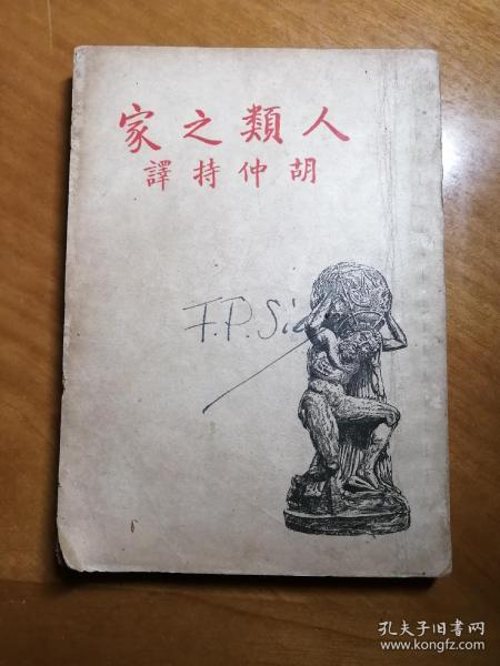 1947年出版的《人类之家》胡仲持译。缺版权页。
