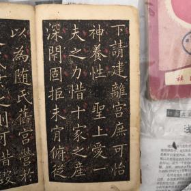 九成宫醴泉铭,碑帖局部,18面,残本