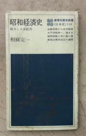 昭和经济史:战争と日本经济(日文原版)