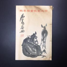 中央美院画稿专辑黄胄画册