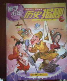 博学少年•历史揭秘2017.(3-12)