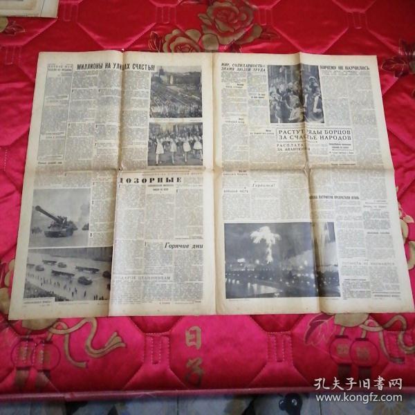 俄文报纸1961年阅兵报纸