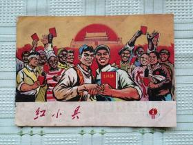 ★ 文革时期的儿童杂志《红小兵》(上海版)1971年第3期 ★
