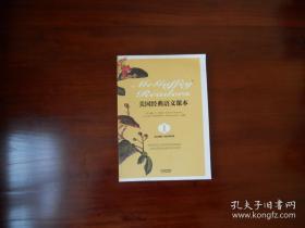 美国经典语文课本1、2(英文原版+同步导学版,2册合售)