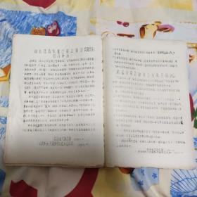 周总理肖华曾三同志接见内蒙军区三司时的讲话(A区)