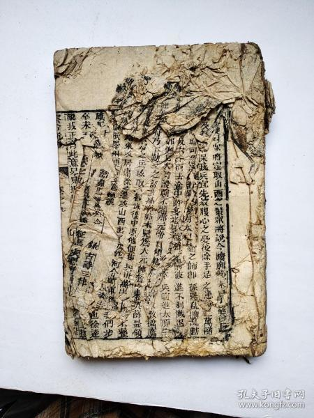 绣像京本云合奇踪玉茗英烈全传,卷九、卷十