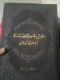 维吾尔语词典