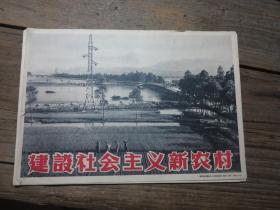 《建设社会主义新农村》(新华社展览照片  现有1——10,19——25,不含封面一共17张)