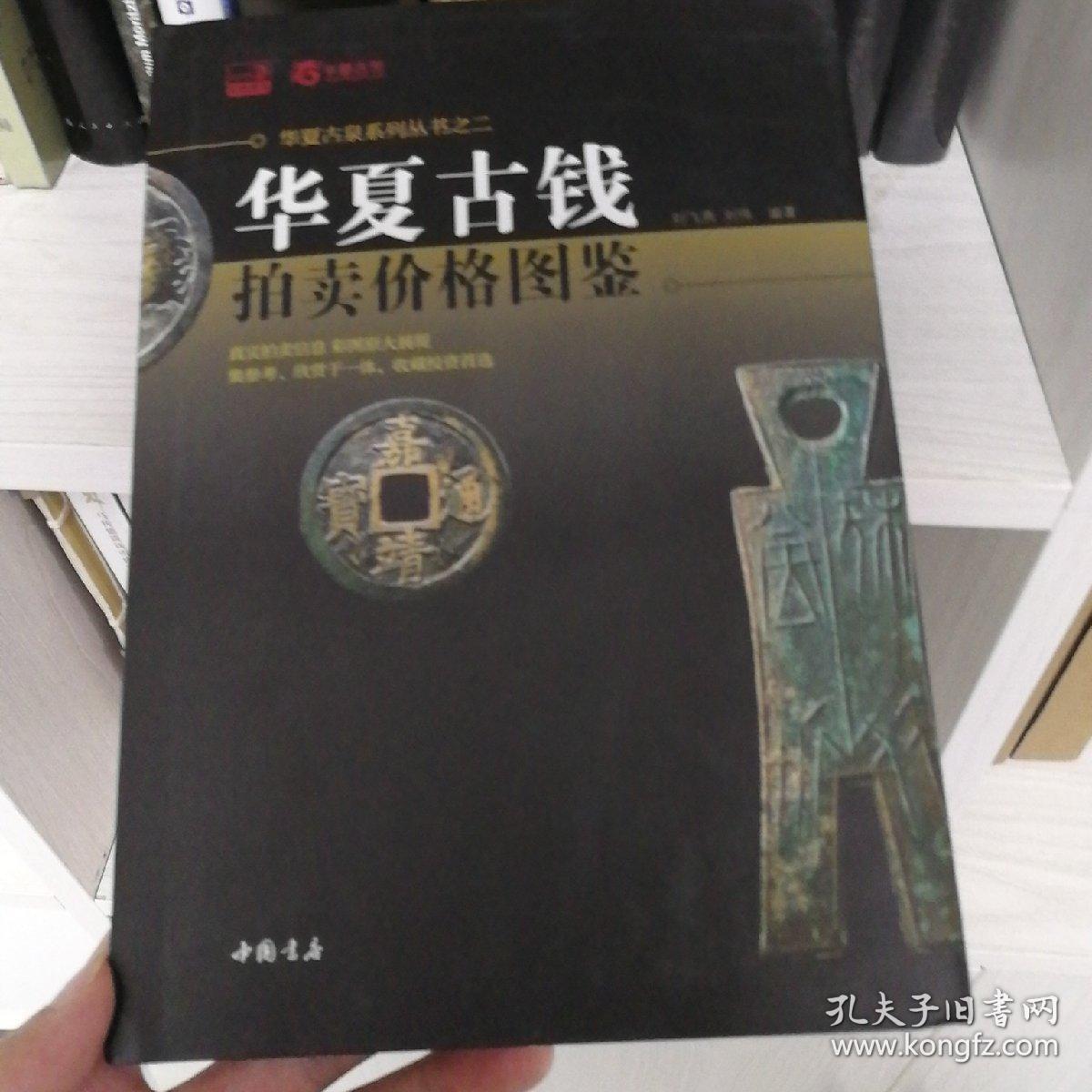 华夏古钱拍卖价格图鉴 精装正版未拆封