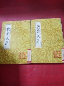 樊南文集(上下两册)