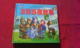 365夜故事(硬精装)