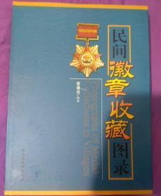 民间徽章收藏图录